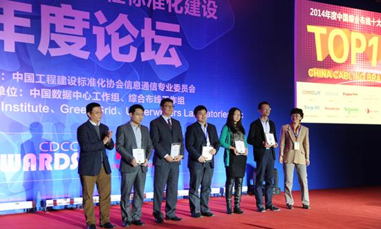 2014年度中国综合布线十大品牌揭晓