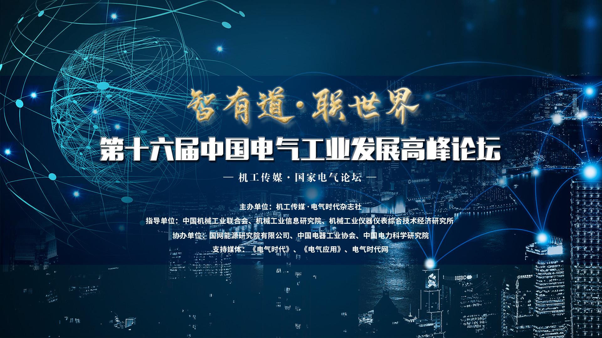 "ABB数字化创新鼎力支持""新基建""启航"