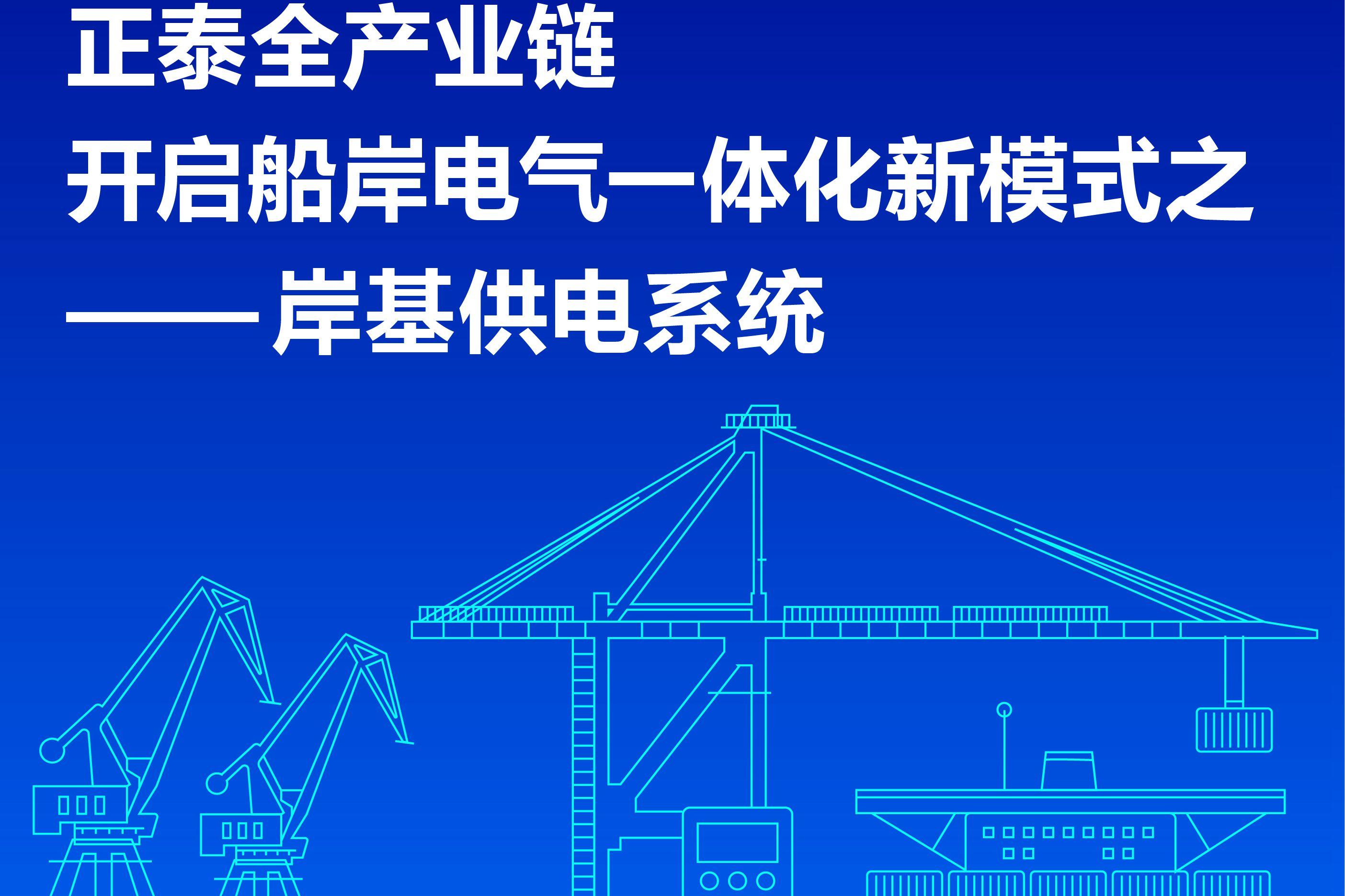 岸基供电系统 | 正泰全产业链开启船岸电气一体化新模式