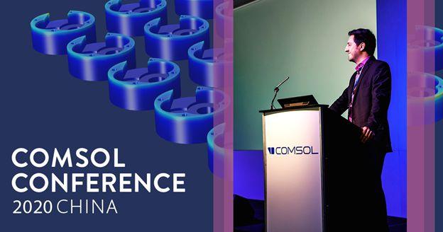 仿真盛宴 让梦想照进现实 —— COMSOL用户年会 2020(中国站)圆满落幕