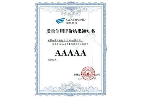 """喜报!威图荣膺金风科技""""5A级供应商""""称号"""
