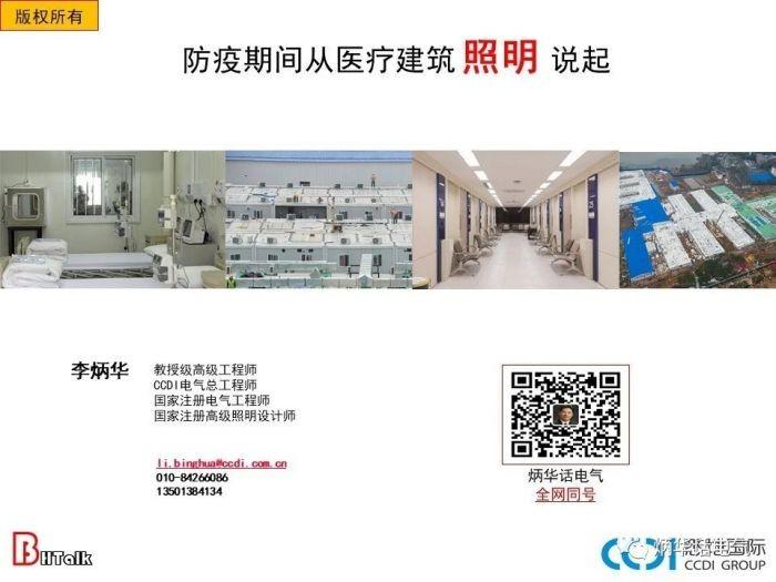 炳华课堂:防疫期间从医疗建筑照明说起