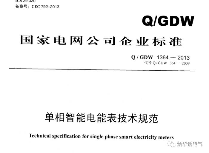 常见问题问与答(八十一)——关于电能表的有关问题