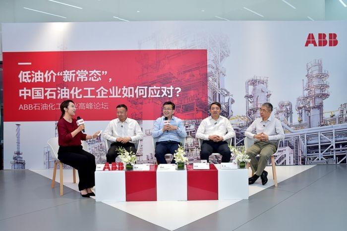 2020 ABB石油化工行业高峰论坛精彩落幕