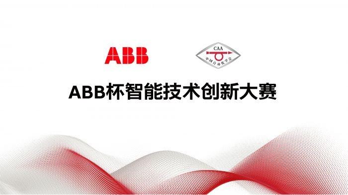 2020年ABB杯智能技术创新大赛今日开赛