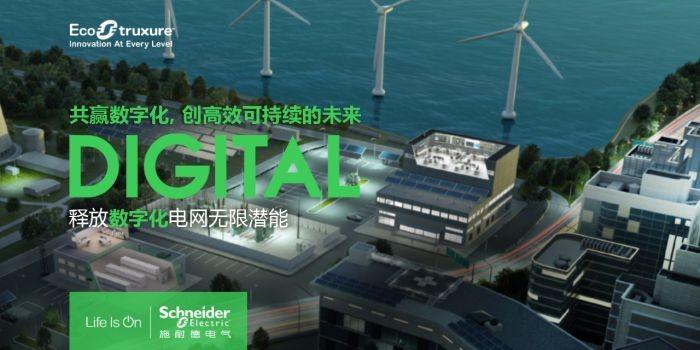 """走过第9个""""中国电力主题日"""",我们可以期待一个什么样的能源电力未来?"""