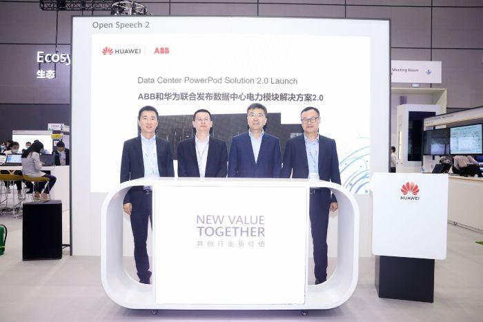 全链极简•极致可靠:ABB与华为联合发布电源模块2.0