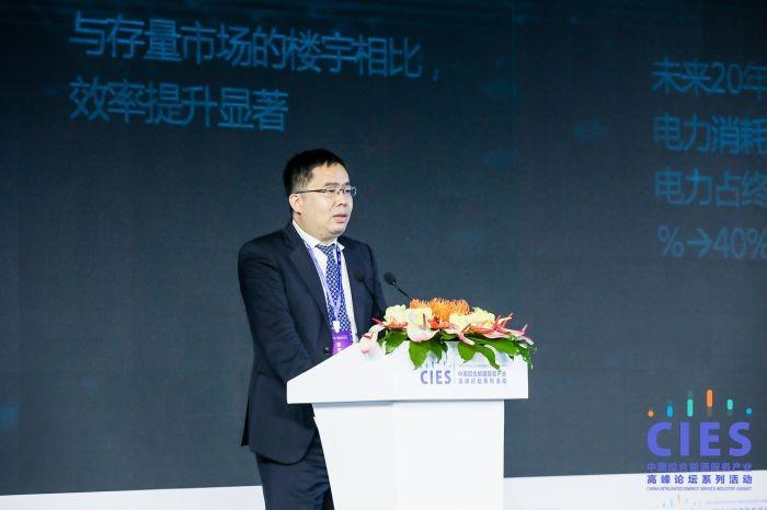 以数字化创新推动能源转型 施耐德电气出席中国综合能源服务产业高峰论坛