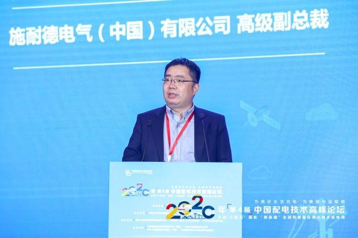 施耐德电气出席2020年第四届中国配电技术高峰论坛——论道电网低碳可持续发展路径