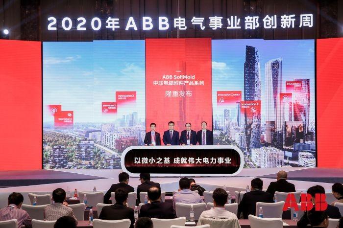 ABB领先电气安装产品,成就行业数字化转型