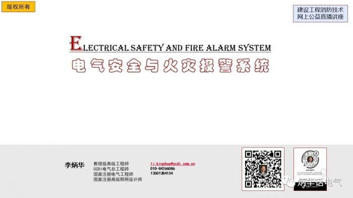 云课堂:电气安全与火灾报警系统