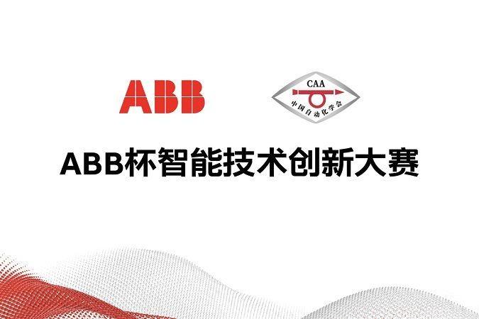 ABB杯创新大赛成功举办,年轻选手展示智能技术精彩应用