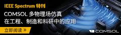 http://cn.comsol.com/c/a2pv
